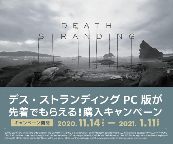uyb-bundle-campaign-death-stranding