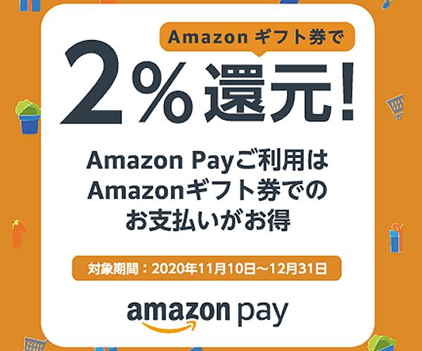 amazonpay-20201110