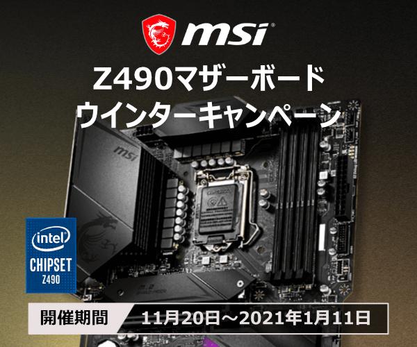 msi-z490-mb-202011