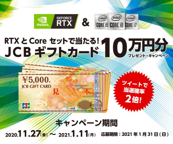 rtx_core-campaign