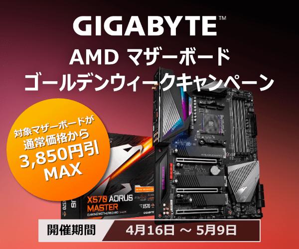 gigabyte-mb-202104