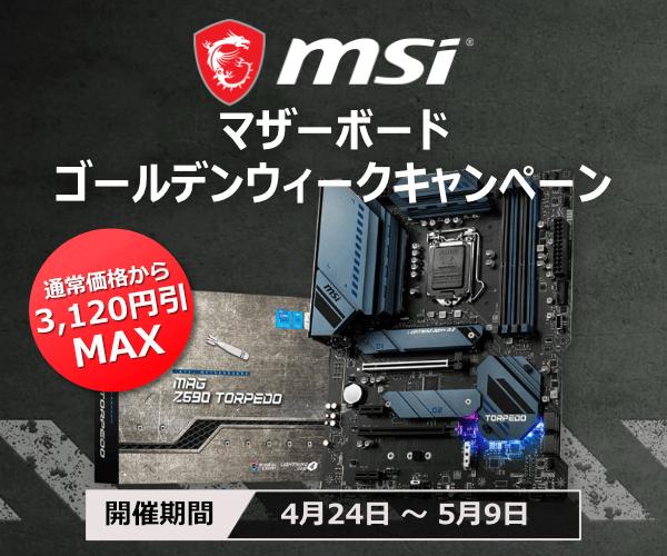msi-mb-202104