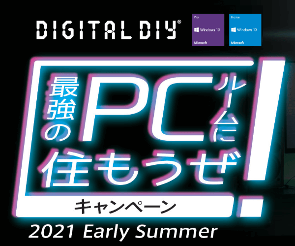 best-pc-room-campaign-2021EarlySummer