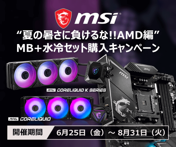 msi-mb-cooler-campaign-202106