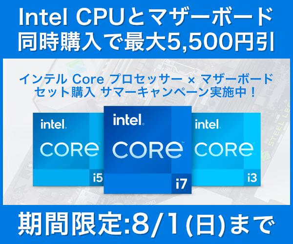 cpu-campaign-intel-202107