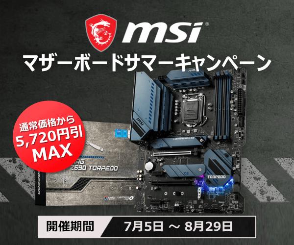 msi-mb-202107