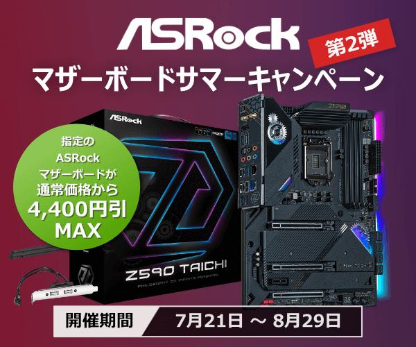asrock-mb-202107