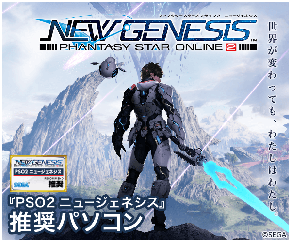PSO2-NGS