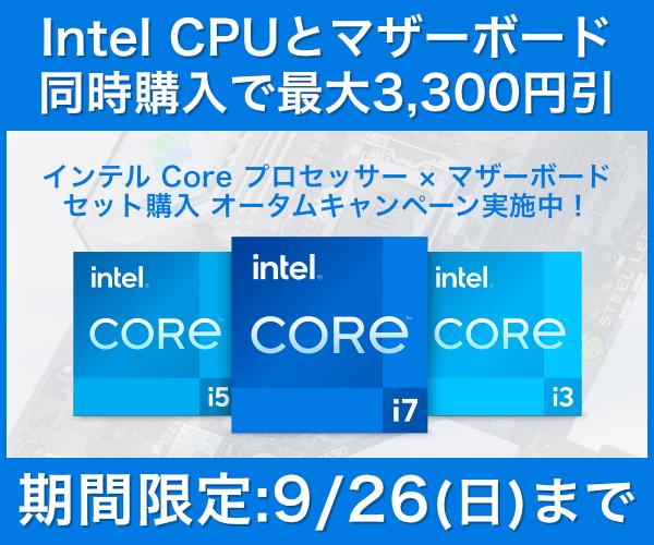 cpu-campaign-intel-202109