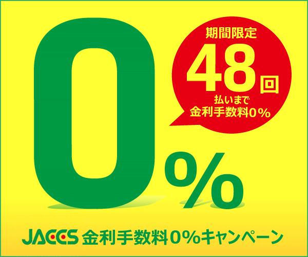 jaccs-campaign-48