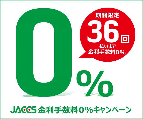 jaccs-campaign-36