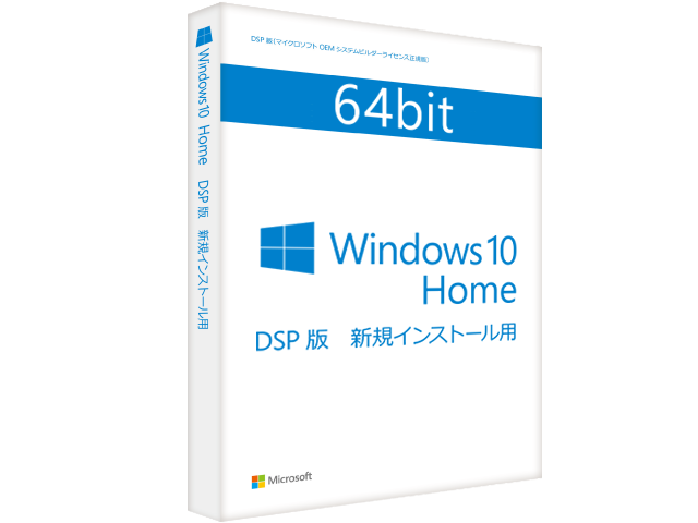 Windows10 Home 64bit (J) DSP版 01 PCパーツ ソフト OS(Microsoft) Windowsシリーズ